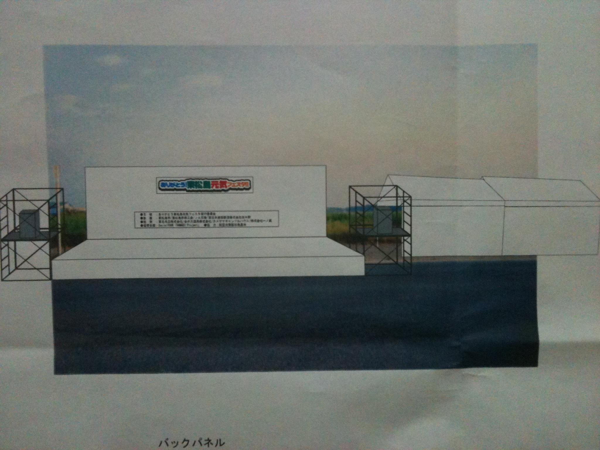 Aステージの新着情報のイメージ1