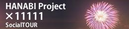 HANABI Project Official Blogのヘッダーバナー