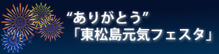 HANABI Project Official Blogのフッターロゴ