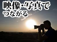 写真・映像のコンテストのイメージ