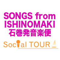 「SONGS from ISHINOMAKI ~石巻発音楽便」のイメージ